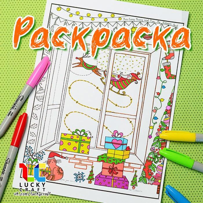 Раскраска Новый год - Каталог поделок и материалов для ...